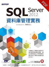 SQL Server 2012 資料庫管理實務