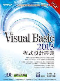 Visual Basic 2013程式設計經典