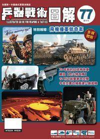 兵器戰術圖解 [第77期]:飛機撞軍營奇案