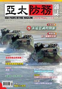 亞太防務 [第73期]:永遠忠誠的勁旅