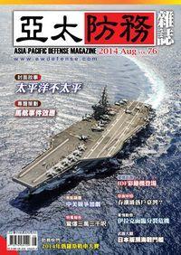 亞太防務 [第76期]:太平洋不太平