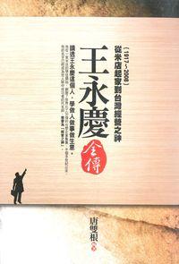 王永慶全傳:從米店起家到臺灣經營之神. (1917-2008)