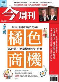 今周刊 2014/10/20 [第930期]:橘色商機