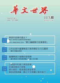 華文世界 [第113期]:華語系就業何處去?