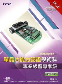 單晶片能力認證學術科:專業級暨專家級