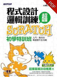 程式設計邏輯訓練超簡單:Scratch初學特訓班