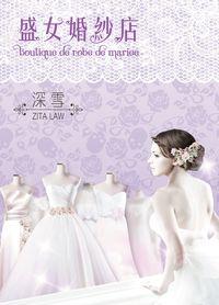 盛女婚紗店