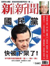 新新聞 2014/10/16 [第1441期]:國民黨快被下架了!