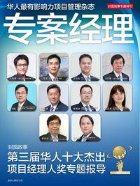 專案經理雜誌 [簡中版] [第17期]:第三屆華人十大傑出 項目經理人獎專題報導