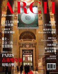 雅趣ARCH [第297期]:2014 PARIS 古董雙年展