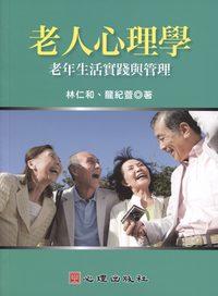 老人心理學:老年生活實踐與管理