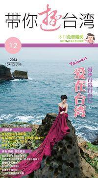 帶你遊台灣 [第12期]:愛在台灣