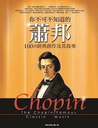 你不可不知道的蕭邦100首經典創作及其故事