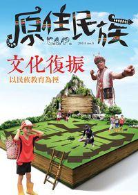 原住民族季刊 [2014 No.3]:文化復振
