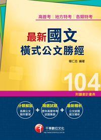 最新國文:橫式公文勝經