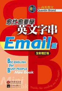 愈忙愈要學英文字串, EmaIl篇