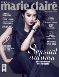 Marie claire 美麗佳人 [第258期]:Sensual autumn