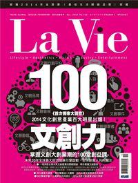 La Vie [第126期]:100 文創力