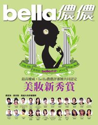 Bella儂儂 [第365期] 別冊:美妝新秀賞