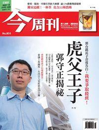 今周刊 2014/10/27 [第931期]:虎父王子 郭守正揭秘