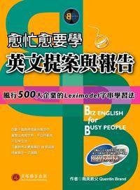 愈忙愈要學英文提案與報告