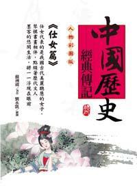 中國歷史經典傳記, 仕女篇