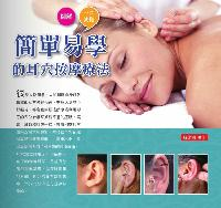 簡單易學的耳穴按摩療法