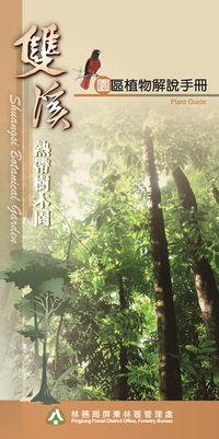 雙溪熱帶樹木園園區植物解說手冊