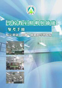學校教室照明與節能參考手冊