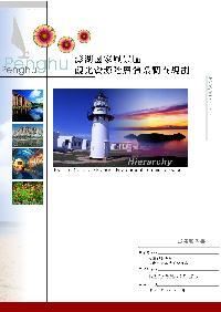 澎湖國家風景區觀光資源階層體系調查規劃