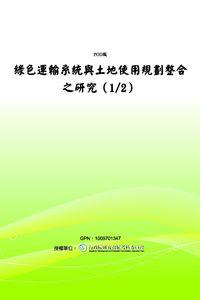 綠色運輸系統與土地使用規劃整合之研究. (1/2)