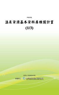 溫泉資源基本資料庫維護計畫:正式報告書. (1/3)