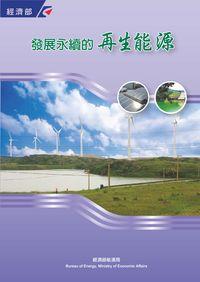 發展永續的再生能源