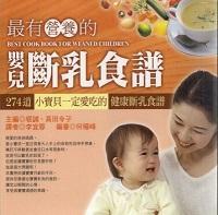 最有營養的嬰兒斷乳食譜:可製作274道的斷乳食譜