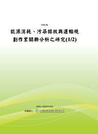 能源消耗.染排放與運輸規劃作業關聯分析之硏究. (1/2)