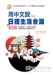 用中文說日語生活會話