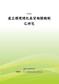 建立環境綠化品質相關機制之研究