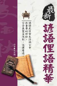 最新諺語俚語精華
