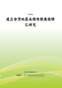 建立臺灣地區永續性發展指標之研究