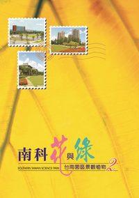 南科花與綠:臺南園區景觀植物. 2