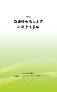 我國發展綠色產業之願景及策略