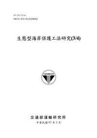 生態型海岸保護工法研究. (3/4)