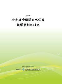 中央政府機關自然保育職權重劃之研究
