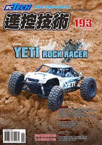 遙控技術 [第193期]:YETI ROCK RACER