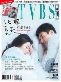TVBS周刊 2014/10/23 [第875期]:16個夏天