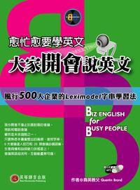 愈忙愈要學英文 [有聲書]:大家開會說英文:風行500大企業的Leximodel的字串學習法