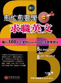 愈忙愈要學求職英文 [有聲書]