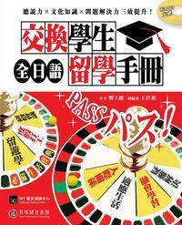 全日語交換學生留學手冊 [有聲書]