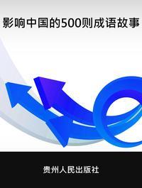 影響中國的500則成語故事