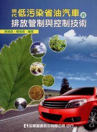 現代低污染省油汽車的排放管制與控制技術